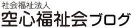社会福祉法人空心福祉会 ブログ